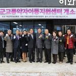 """가평 '희복콜' 개소… """"교통약자 이동권 증진"""""""