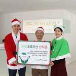 윤성회 부평구 투명플러스치과 대표원장 초록우산 어린이재단 산타 캠페인 가입