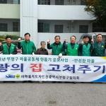 인천시 부평구 산곡4동 새마을협의회 저소득 홀몸 노인가구 주거환경 개선
