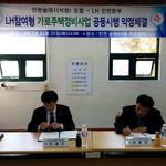 인천시 남구 숭의동 석정지구 주택정비 본궤도 LH 안정적 재원 조달 약속