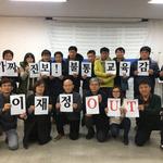 """""""이재정 교육감은 자격상실"""" 전교조 경기지부 성명 발표"""