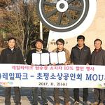 의왕레일파크, 초평소상공인회와 지역상권 활성화 위한 업무협약 체결