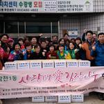 인천시 계양구 작전1동 행정복지센터, '사랑애(愛) 김장나눔 행사' 개최