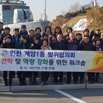 인천시 계양구 계양1동 방위협의회,평택 해군2함대 안보 견학