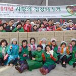 한국마사회 연수지사, 김장 봉사활동 지원