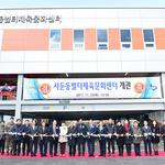 수원시, 서둔동 벌터 체육문화센터 개관