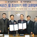 경기남부경찰청, 아주대와 안전한 사이버 공간 조성 협약