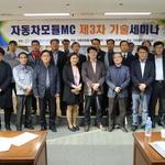 부품업체 산학연 협의체 10년 인천 車산업 신기술 '드라이브'