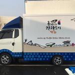 전국 방방곡곡 달리며 강화군 홍보 1t 화물차 개조 '관광안내소' 운영