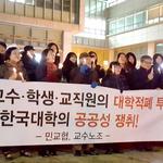 '평택대 적폐청산' 힘 싣는 민교협·교수노조