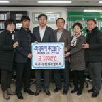 인천시 서구 주민자치협의회,왕길동 화재 피해 가구 지원금 전달