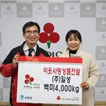 ㈜일성, 인천 공동모금회에 사랑의 쌀 전달