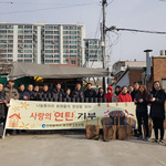 인천시 보건환경연구원 봉사동아리, 연탄 배달 나눔 실천