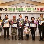 가평군, '2017 자원봉사 대축제' 개최