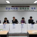 성남시의회 인구감소 대책 토론 … 출산율 실태 등 논의