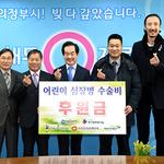 한기범 희망나눔, 한국선천성심장병환우회에 어린이 심장병 수술비 전달