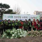 부천시 도시농업연구회 '두레락', 연말 이웃돕기 행사 진행