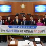 오산시의회, 정부·국회에 지방분권 실현 대책 요구