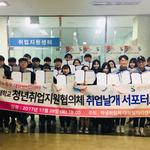 용인송담대, 청년취업지원협의체 취업날개 서포터즈 1기 발대