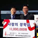 한국마사회 구리문화공감센터, 사랑의 장학금 1천만 원 수택1동에 기탁