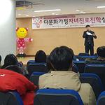 구리남양주교육청, 다문화가정 진로진학 설명회 개최