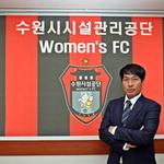 박길영 수원FMC 신임 감독 선임