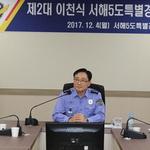 불법 외국어선 단속 역할 충실