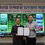 한국남동발전 분당발전본부, 수도전기공고와 전력산업 인재양성 협약 체결
