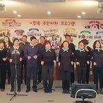 평택시 청북읍 주민자치프로그램 발표회 개최