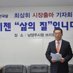 최삼휘 전 남양주시 평생교육원장 시장 출마 공식 선언