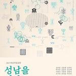 성남문화재단, 성남의 얼굴전 '성남을 걷다 Finding Seongnam' 개최