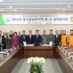 육군 제55보병사단, 성남시 통합방위협의회와 제16차 경기 동·남부 관·군 정책협의회 개최