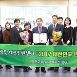광명시민인권센터, '인권교육 및 문화증진' 분야 대한민국 인권상 수상
