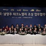 도북부 2차 테크노밸리 구리·남양주도 본격화