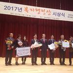 안양시, '지역복지사업 평가' 최우수상 수상