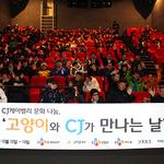 CJ, 고양시민 초청 '문화나눔' 행사 개최