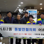 인천 가좌2동 발전협의회, 지역 경로당에서 순댓국 나눔 행사 열어