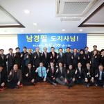 하남시·경기도 상생협력을 논하다