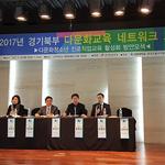 2017년 경기북부 다문화교육 네트워크 포럼 개최
