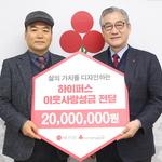 하이퍼스, 인천공동모금회에 성금 2000만 원 전달