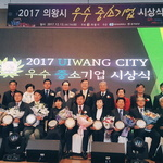 의왕시 제1회 우수 중기 시상식… 9개 기업에 '상패'