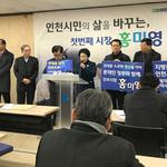 홍미영 부평구청장 인천시장 '출사표'