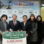 경기도인재개발원, 복지시설 후원성금 전달