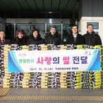 부천시위생관련단체연합회, 사랑의 쌀 기부