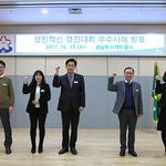 성남도시개발공사, 전 임직원과 SDC 열린혁신 경진대회 개최
