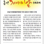 송년 제야의밤 문화축제 31일 인천종합문예회관 야외 광장서 이벤트 다채