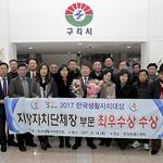 백경현 구리시장, 2017 한국생활자치대상 최우수상 수상