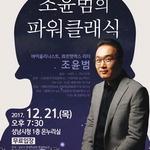 성남시청 온누리실서 21일 '행복 아카데미' 바이올리니스트 조윤범 강연