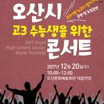 입시 스트레스 문화생활로 훌훌… 오산문화예술회관 오늘 '수능콘서트'