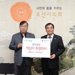 """오산시의회 """"소외이웃에 희망을"""" 한적 경기지사에 특별회비 전달"""